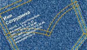 Макет визитки для салона джинсовой одежды