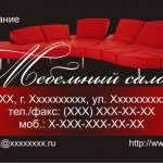 Визитка мебельного салона