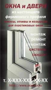 Бесплатный макет Визитки «Производство» 0010