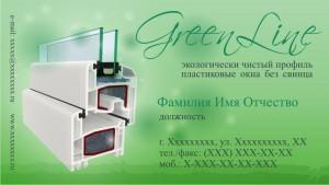 Бесплатный макет Визитки «Производство» 0011