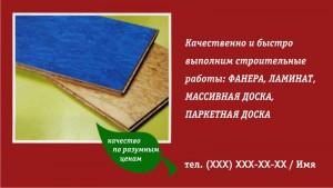 Бесплатный макет Визитки «Строительство» 0017