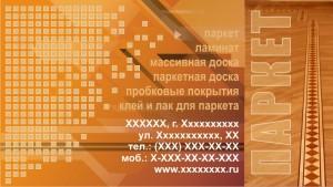 Бесплатный макет Визитки «Торговля» 0019