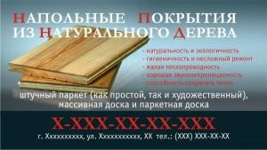 Бесплатный макет визитки напольные покрытия