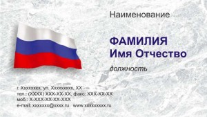 Бесплатный макет Визитки «Государство» 0022
