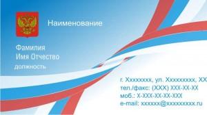 Бесплатный шаблон визитки государственного служащего