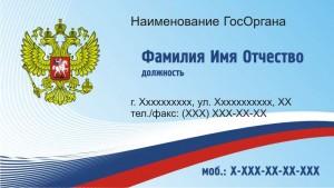 Бесплатный шаблон визитки для ГосОрганов