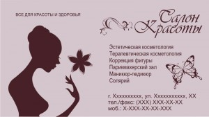 Бесплатная визитка для салона красоты