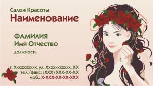 Визитка для салона красоты с девушкой в цветах