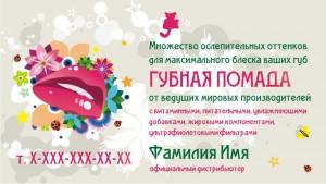 Визитка для магазина косметики
