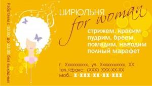 Визитка для парикмахерской с желтым фоном