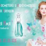 Визитка косметического магазина, официального дистрибьютора