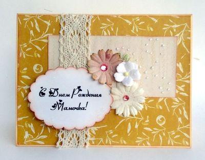 открытка с днем рождения мамочке