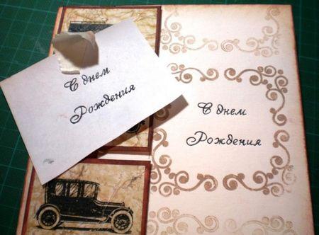 красивая подпись на открытке своими руками