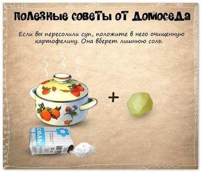 poleznie-soveti-hoziyke-3
