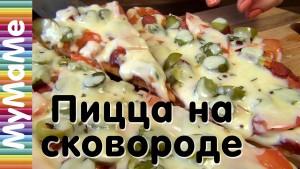 Пицца на сковороде за 10 минут — простой рецепт пиццы на кефире