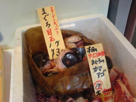 680-tuna-eyeballs-1