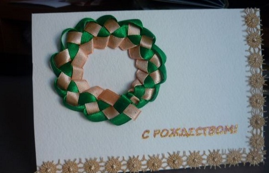 косичка для открытки с рождеством