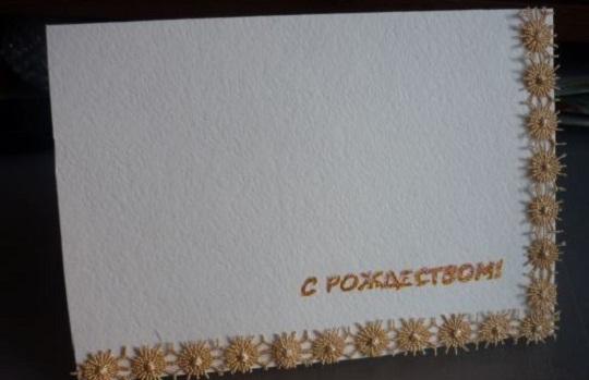 заготовка открытки с рождеством