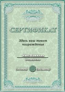 Образец сертификата в зеленом цвете