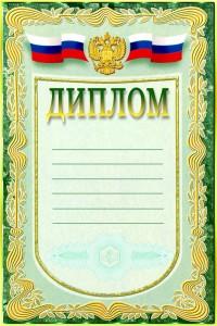 Образец диплома победителю в psd