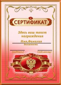 Шаблон сертификата в красно-розовых тонах