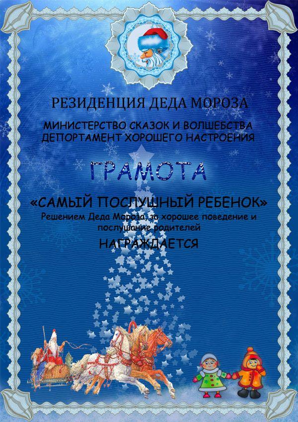 Шаблон грамоты от Деда Мороза в синем цвете
