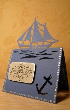 открытка к 23 февраля с корабликом