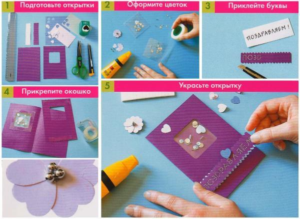 Интересные открытки своими руками из бумаги