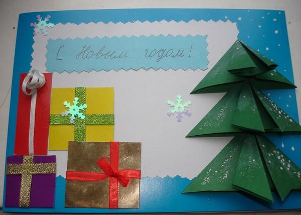 Новогодняя открытка с подарками под ёлкой.
