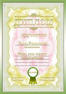 шаблон диплома о награждении Бесплатный шаблон диплома о награждении