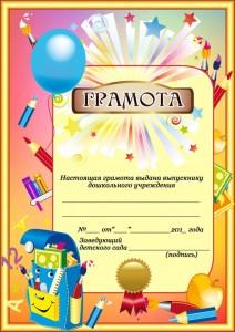Шаблон грамоты выпускнику дошкольного учреждения