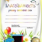 Макет «Благодарность ученику детского сада»