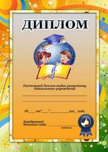 Шаблон диплома выпускнику дошкольного учреждения в psd