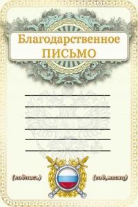 Шаблон благодарственного письма организации