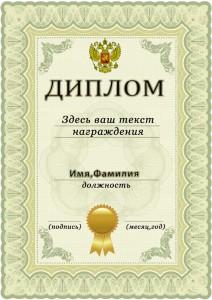 Образец Диплом Для Награждения - фото 3