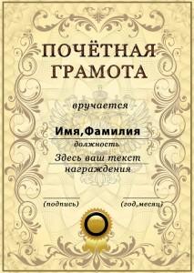 Шаблон почетной грамоты для конкурса по росписи