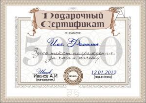 Образец подарочного сертификата номиналом 5000