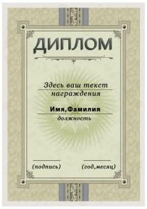 """Макет диплома """"Надежный партнер"""""""