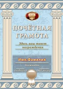 Образец почетной грамоты с колоннами