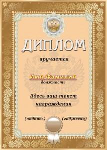 Бесплатный макет диплома в векторном формате