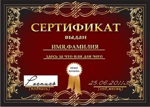 Образец сертификата в темно-бордовых тонах