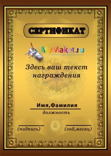 Бесплатный шаблон сертификата в psd