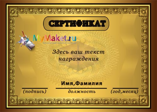 Бесплатный шаблон сертификата в золотых тонах в векторе
