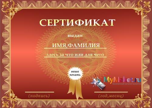 Шаблон сертификата в psd в бардовых тонах