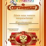 Сертификат с гербом российской федерации в psd