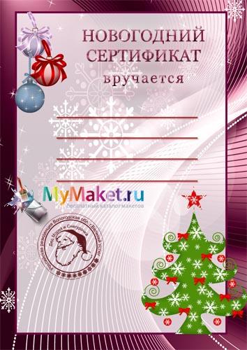 Шаблон новогоднего сертификата в psd