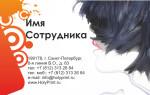 Бесплатный макет визитки для парикмахерских