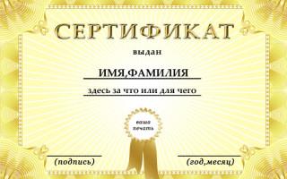 Шаблон сертификата в желтом цвете