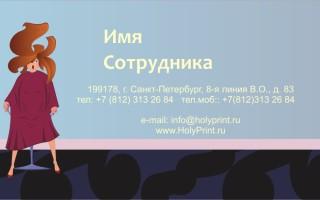 Макет визитки с девушкой с растрепанными волосами