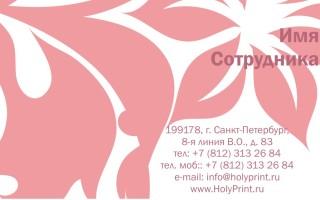 Бесплатный макет визитки с изображением цветка